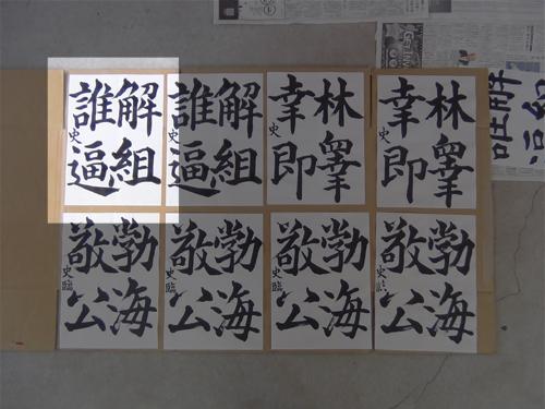 20120311_senjimon_kai_sen.jpg