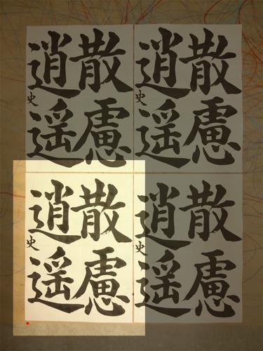 20120630_senjimon_kai_sen.jpg