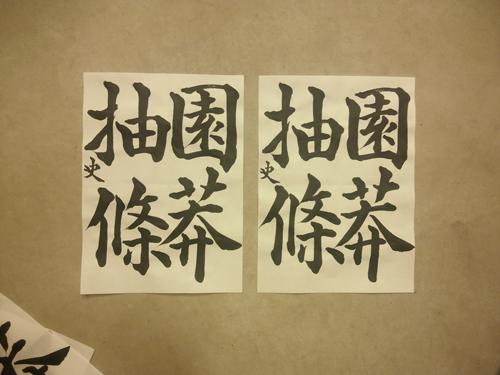 20121030_senjimon_kai_1.jpg