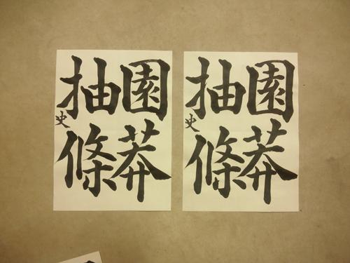 20121030_senjimon_kai_2.jpg