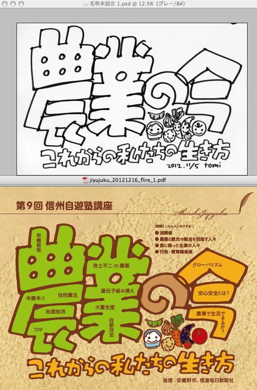 20121105_jiyujuku_flier.jpg