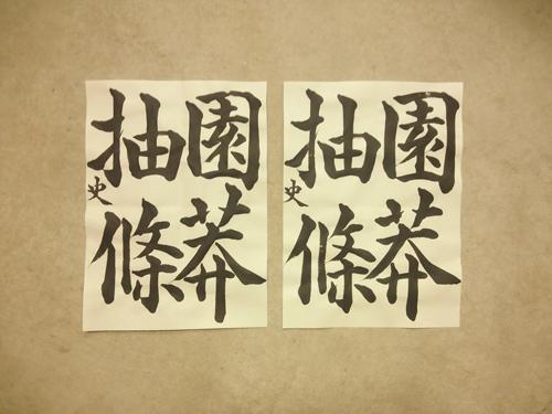 20121111_senjimon_kai_1.jpg