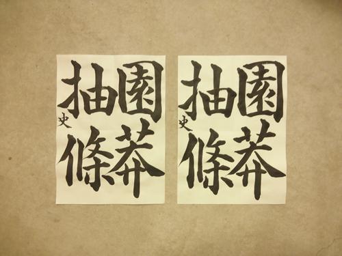 20121111_senjimon_kai_2.jpg