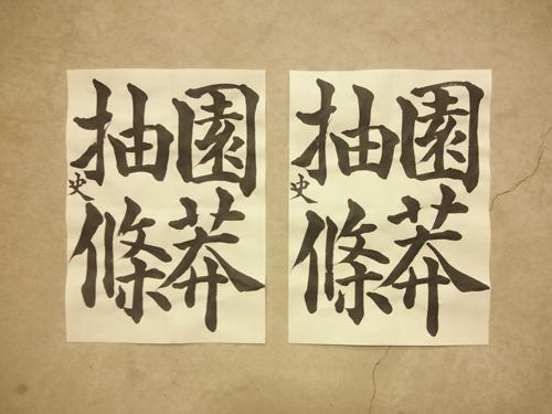 20121114_kai_senjimon_1.jpg