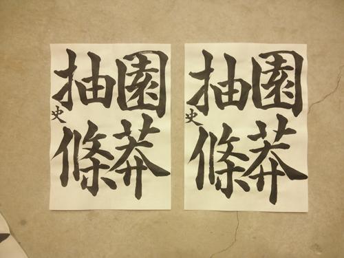20121114_kai_senjimon_2.jpg