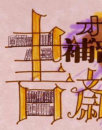 20121122_otona_illust.jpg