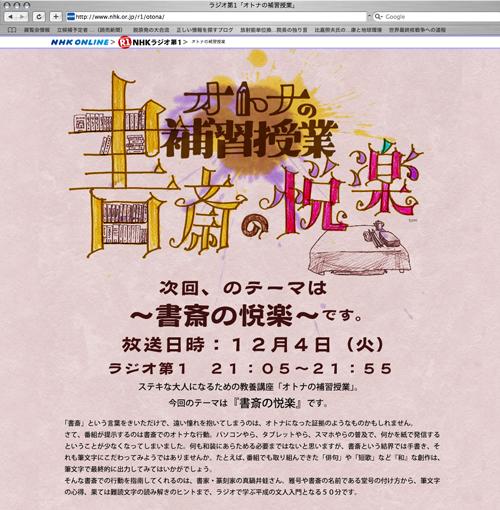 20121122_otona_web.jpg