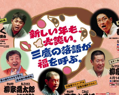 20121123_rakugo_p_i.jpg