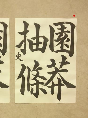 201211_sen_kanji.jpg