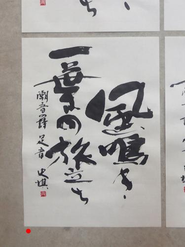 201211_sen_shibun.jpg