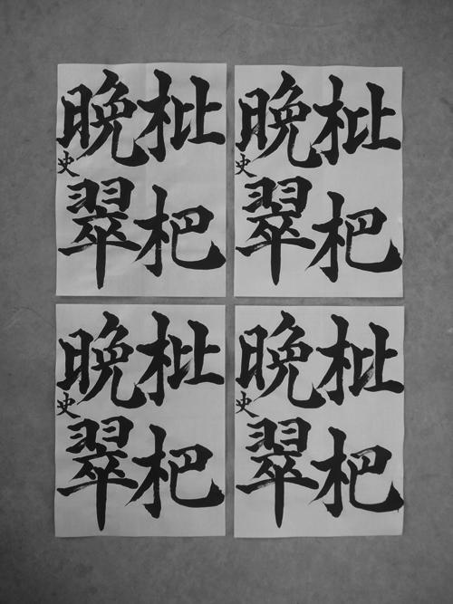20121211_senjimon_1.jpg