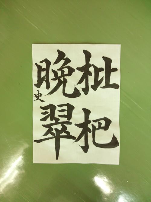 20121211_senjimon_sen.jpg