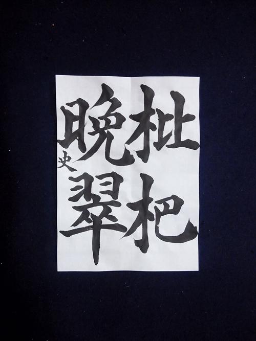 20121214_senjimon_1.jpg