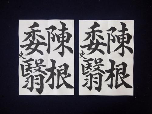 20130119_senjimon_kai_1.jpg