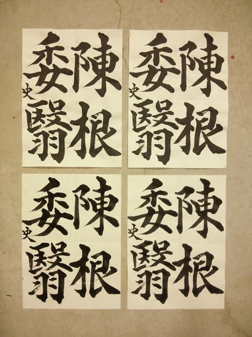20130119_senjimon_kai_2.jpg