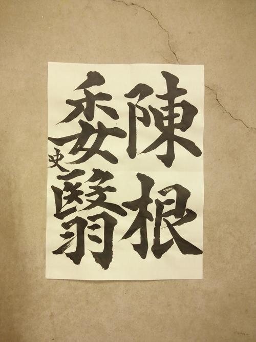 20130119_senjimon_kai_3.jpg