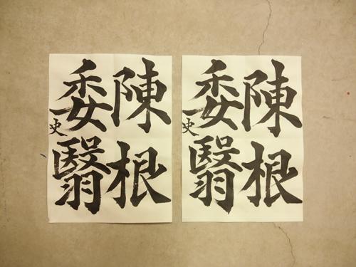 20130121_senjimon_kai_1.jpg