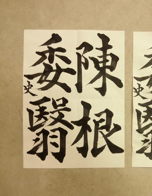 20130121_senjimon_kai_2.jpg