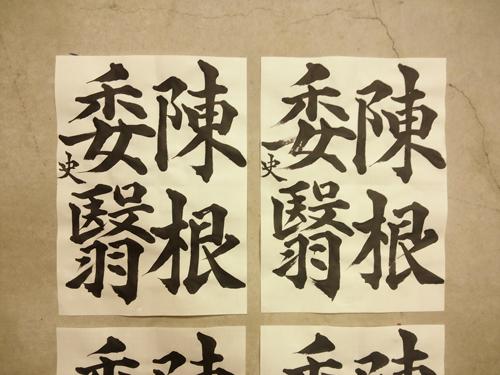 20130122_senjimon_kai_1.jpg