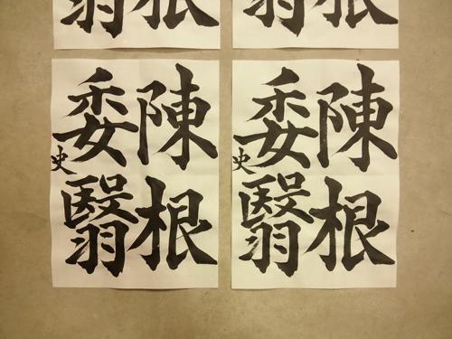 20130122_senjimon_kai_2.jpg