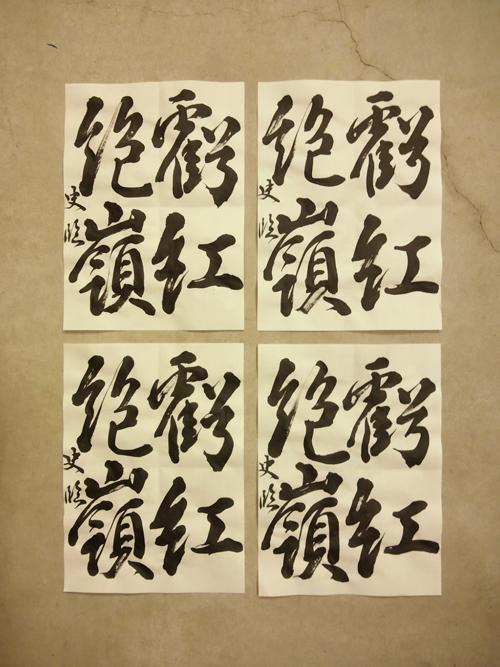 20130123_rin_shinshimei.jpg