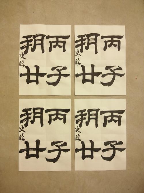 20130126_rin_itsueihi_2.jpg