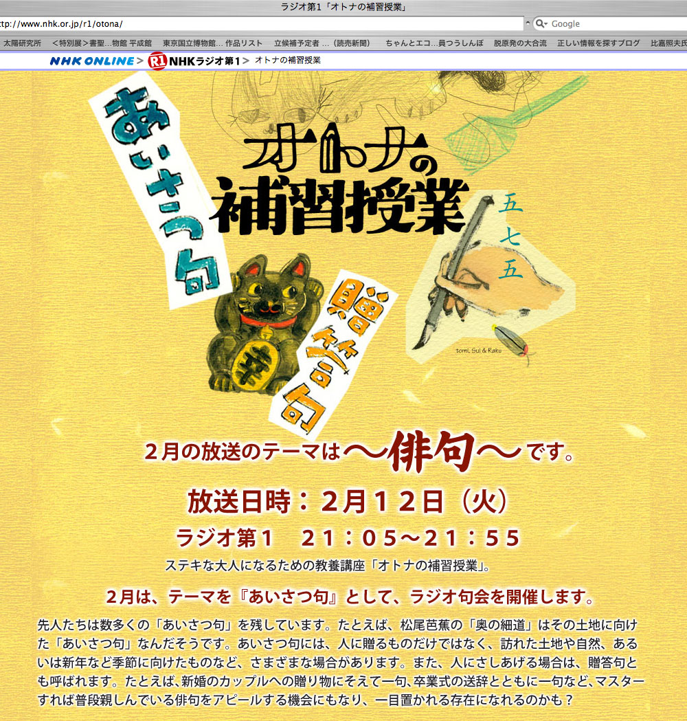 20130130_otona_web.jpg