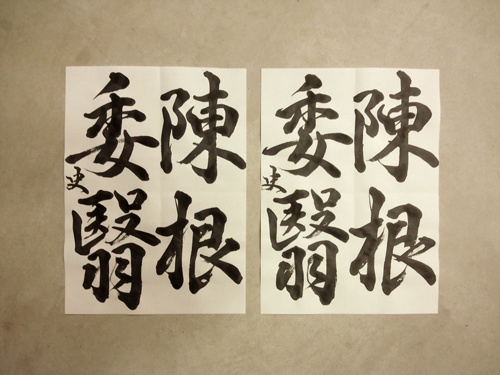20130211_senjimon_gyo_2.jpg