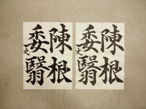 20130211_senjimon_kai_1.jpg