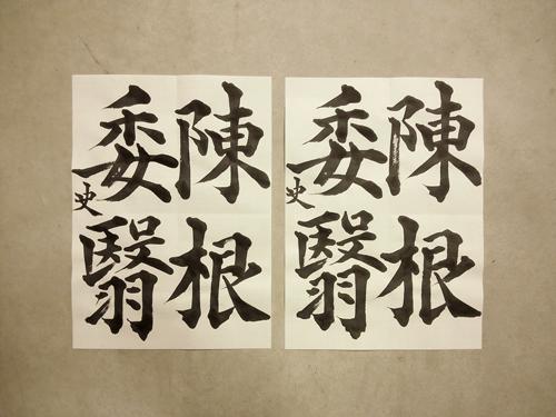 20130211_senjimon_kai_2.jpg