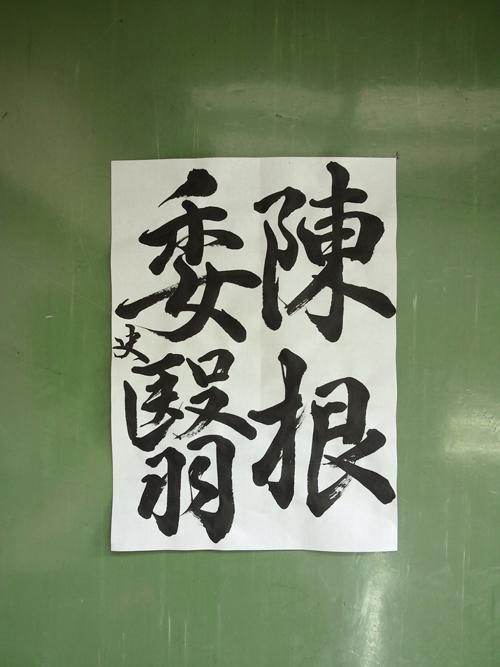 20130212_sen_gyo.jpg