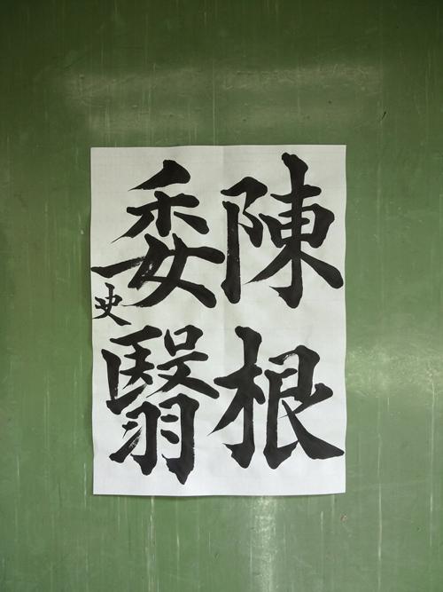 20130212_sen_kai.jpg