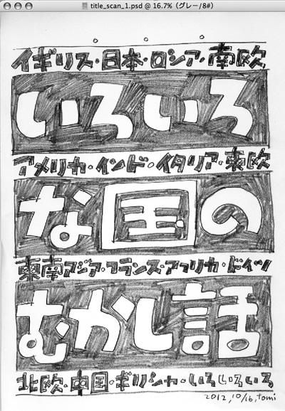 ehonkissa10_title.jpg
