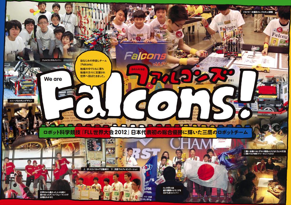 falcons_flier_omote.jpg
