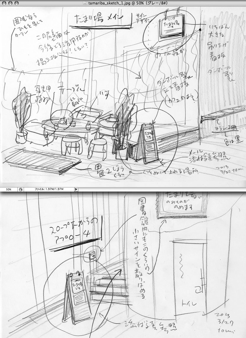 tamariba_sketch_20130327_1.jpg