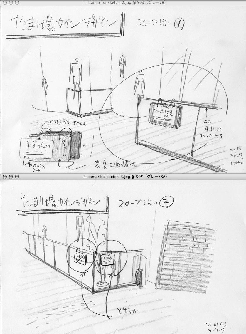 tamariba_sketch_20130327_2.jpg