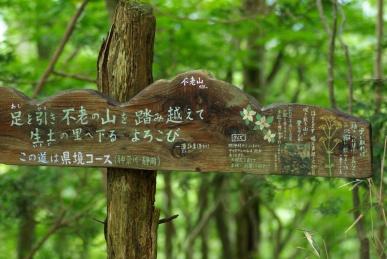 不老山の道標