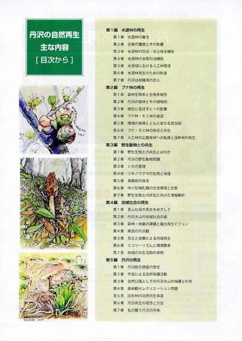 丹沢の自然再生2