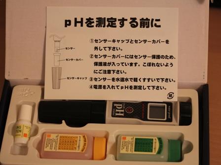 20130113 pH計-2