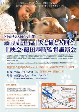 9月28日スピカさんポスター