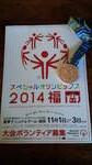 son2014NG福岡大会⑭