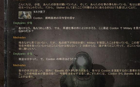 cop_mod_sgm2_2_jp_testss02.jpg