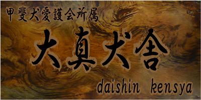 daishin-hp_20131218193226837.png