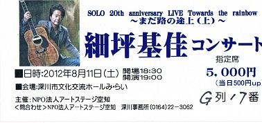 チケット20120817_0000