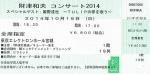 財津チケット