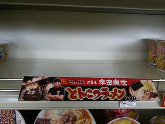 本田商店0006