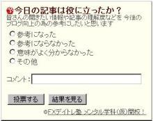 $常勝!FXデイトレ塾 メンタル学科(仮)本日開校!