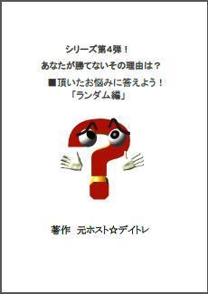 $FXデイトレ塾 FXメンタル学科(仮)本日開校!