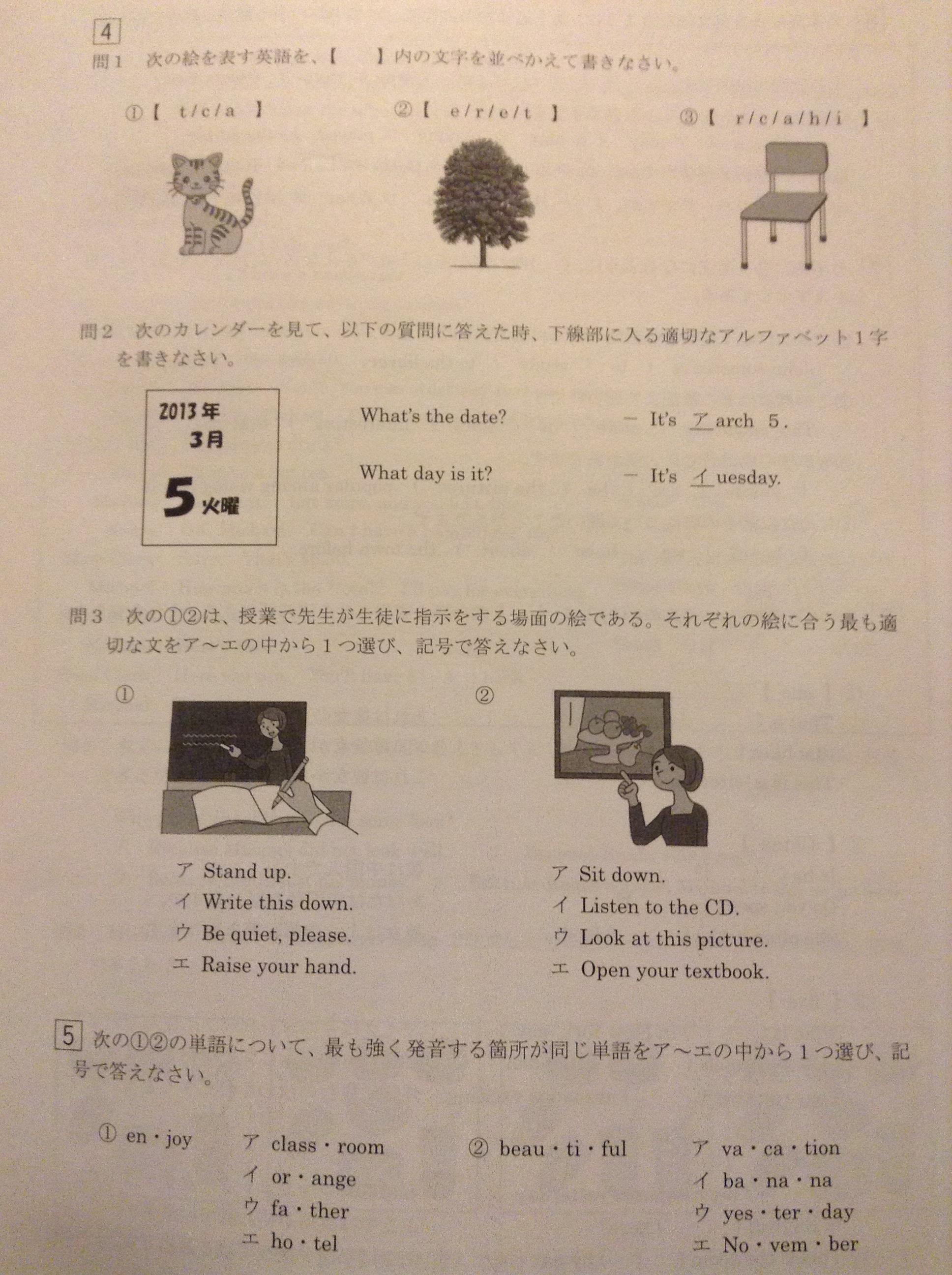 風吹けば名無し 2013/12/23 03:02 ... : 中一の漢字 : 漢字