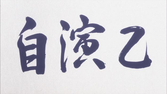 2 自演乙